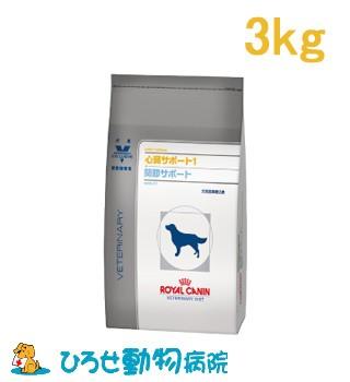 ロイヤルカナン 犬用 心臓サポート1+関節サポート...