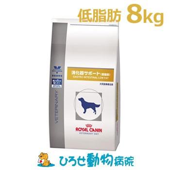 ロイヤルカナン 犬用 消化器サポート 低脂肪 8kg...