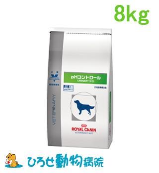 ロイヤルカナン 犬用 pHコントロール 8kg 下部尿...