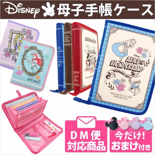 【送料無料】ディズニー 母子手帳ケース ジャバラ...