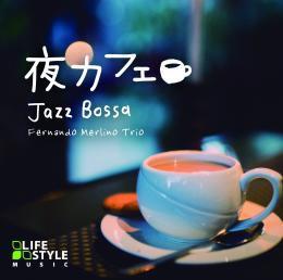 夜カフェ〜ジャズボッサ/フェルナンド・メルリー...