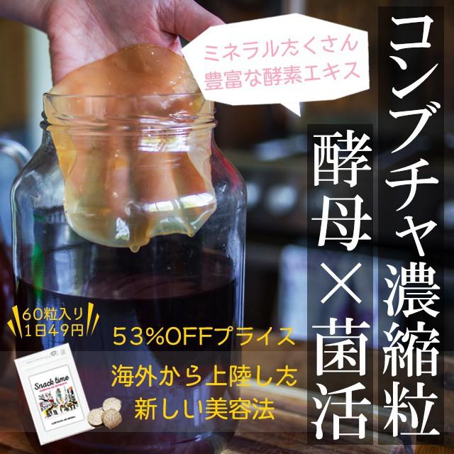 【ネコポス発送】話題のコンブチャ!!酵素 玄米麹 ...
