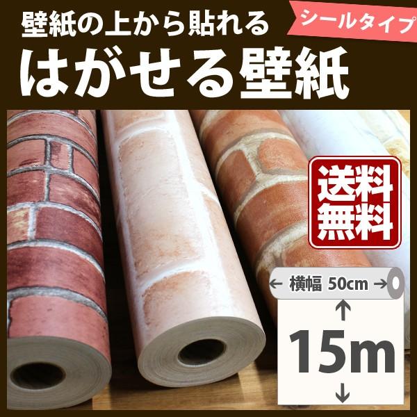 【送料無料】壁紙 シール 貼ってはがせる壁紙 レ...