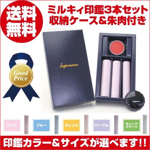 ミルキィ 印鑑 3本セット 実印 15.0mm& 銀行印 1...