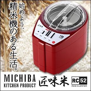 山本電気 MB-RC52R レッド 匠味米 [ライスクリー...