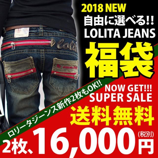 ロリータジーンズ★2018福袋【2枚16,000円(税別)...