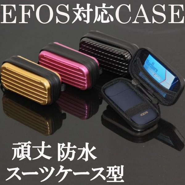 【送料無料!!】頑丈!!丈夫!!防水!EFOS(イーフォ...