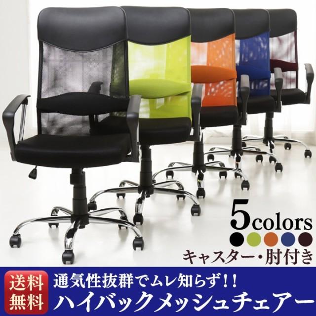 チェア 椅子 オフィスチェア 肘付き チェア 在宅勤務 パソコンチェア 椅子 いす イス オフィス リモートワーク 在宅ワーク 在宅 書斎 チ