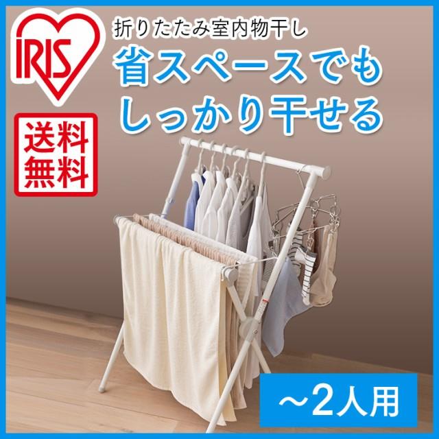 【タイムセール】室内物干し 折りたたみ 物干し 洗濯 屋内 折り畳み 物干しスタンド 洗濯物干し X-700VR アイリスオーヤマ 送料無料