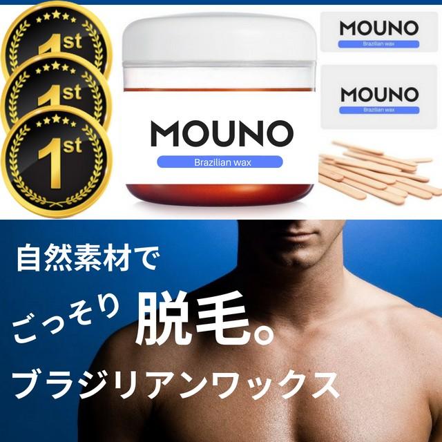ブラジリアンワックス メンズ MOUNO 男性 ブラジ...