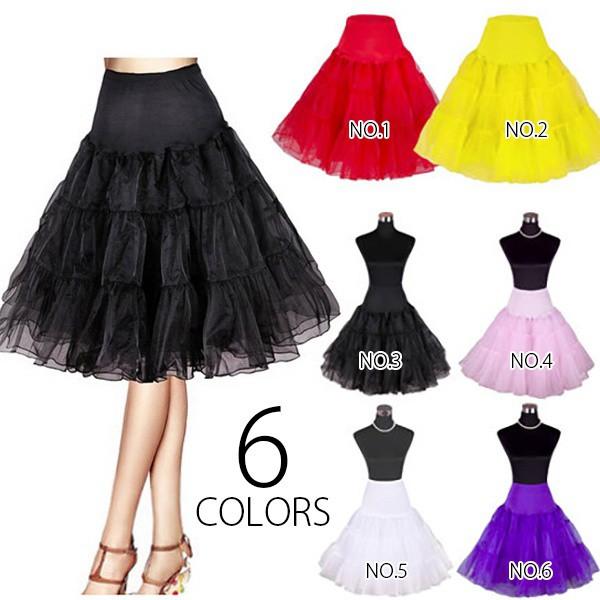 【55cm】全6色 セミロングパニエ 大人ドレス...