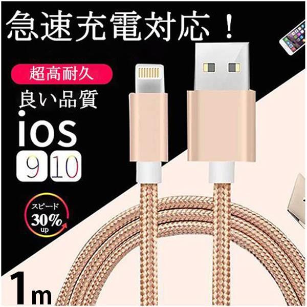 1m iphone  ケーブル   充電 XR XS XS-MAX 8 ...