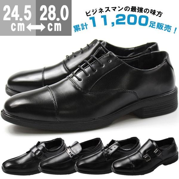 【送料無料】 ビジネス メンズ 24.5-28.0cm 革靴 ...