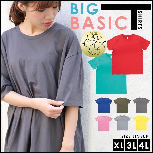 【送料無料】選べる33色ベーシックTシャツ ビッグ...