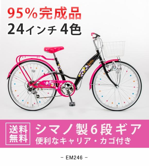 【EM246】子供用自転車 キッズバイク 24インチ シ...