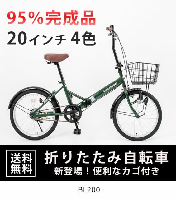 【BL200】自転車 折り畳み自転車 20インチ 折りた...