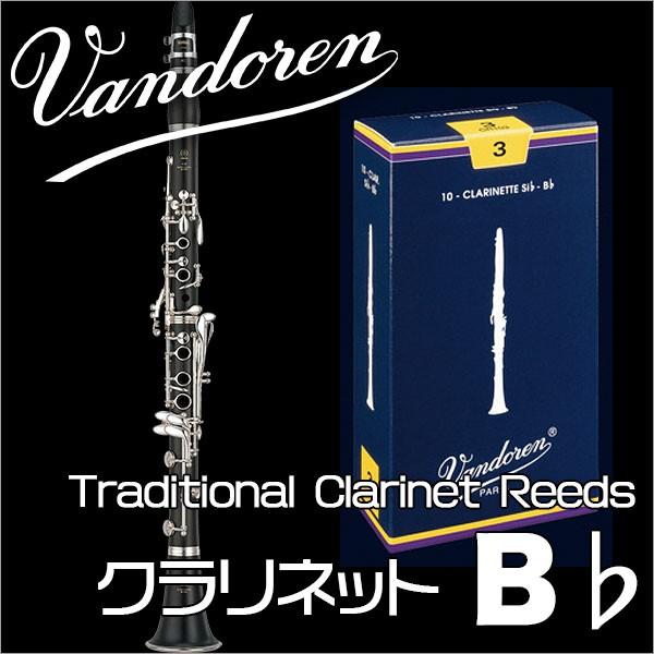 Vandoren/B♭クラリネットリード Traditional【バ...