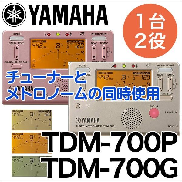 YAMAHA/チューナーメトロノーム TDM-700G/TDM-700...