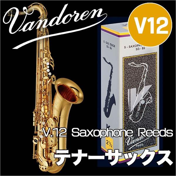 Vandoren/テナーサックスリード V12 5枚入 【銀...