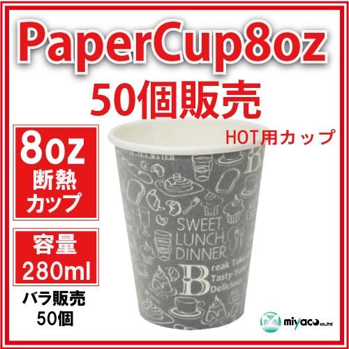 ★断熱紙コップ8オンス(モノクローム B) 50個_...