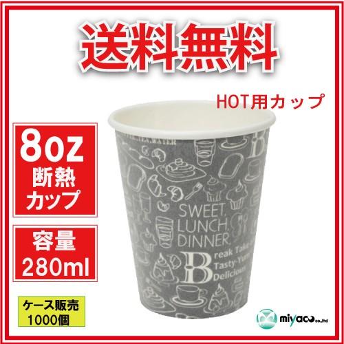 断熱紙コップ8オンス(モノクローム B)1000個_業...