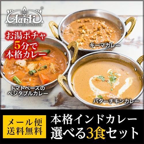 神戸アールティー インドカレー選べる3食セット ...