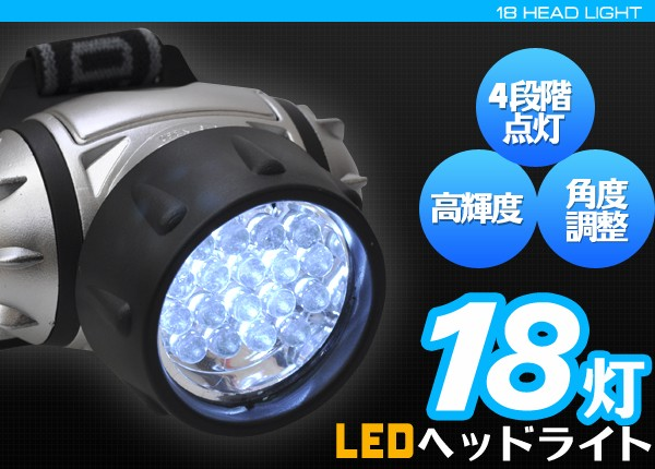 送料無料 18灯LEDヘッドライト アウトドアやレジ...