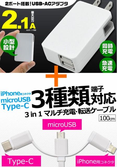 全機種対応 携帯充電器(アンドロイド/iPhone) ...