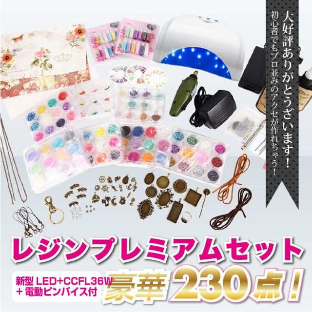 【送料無料】豪華230点レジン完璧セット!レジン...