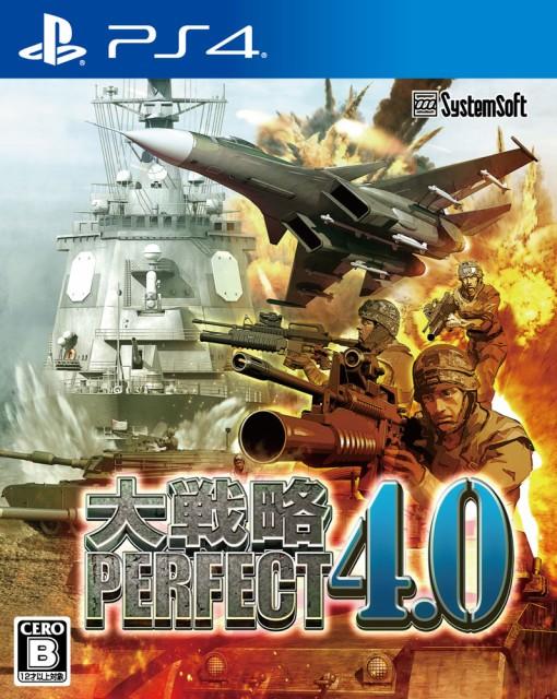 大戦略パーフェクト4.0(PS4版)