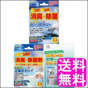 【送料無料】家中除菌作戦 お得セットA(お風呂・...