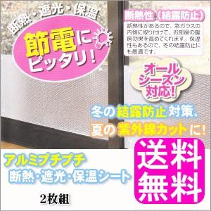 【送料無料】アルミプチプチ断熱・遮光・保温シー...