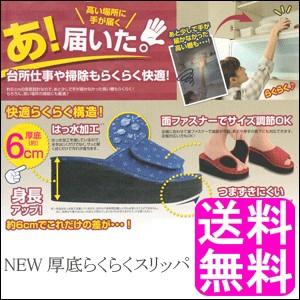 【送料無料】NEW厚底らくらくスリッパ ■ ニュー...