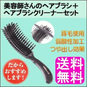 【送料無料】美容師さんのヘアブラシ+ヘアブラシ...