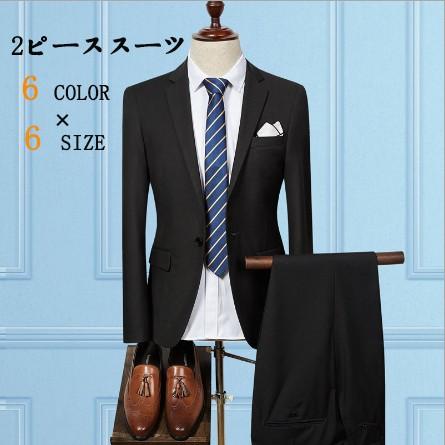 ビジネススーツ メンズ スーツ セット 2点セット ...