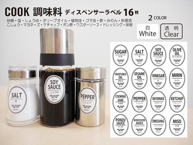 L06 詰め替えボトルラベル 調味料ラベル16枚【2...