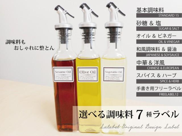 L02【選べる7シリーズ】詰め替えボトルラベル  ...