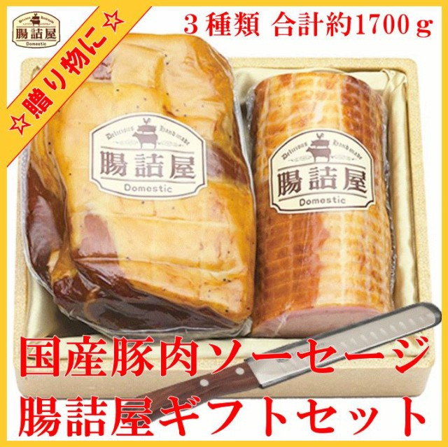 お年賀 国産 豚肉【 腸詰屋 ギフトセット 14 】...