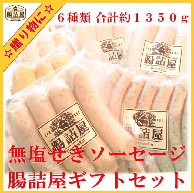 お歳暮 国産 豚肉【 無塩せき ソーセージ 詰め合...
