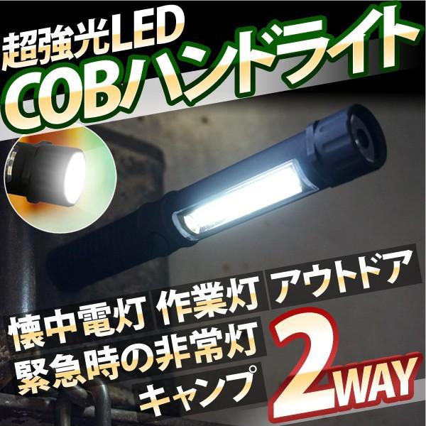 作業灯 LED 懐中電灯ワークライト ハンドライト ...