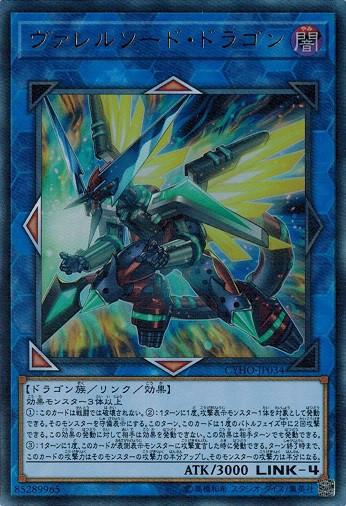 遊戯王 CYHO-JP034 ヴァレルソード・ドラゴン (ウ...