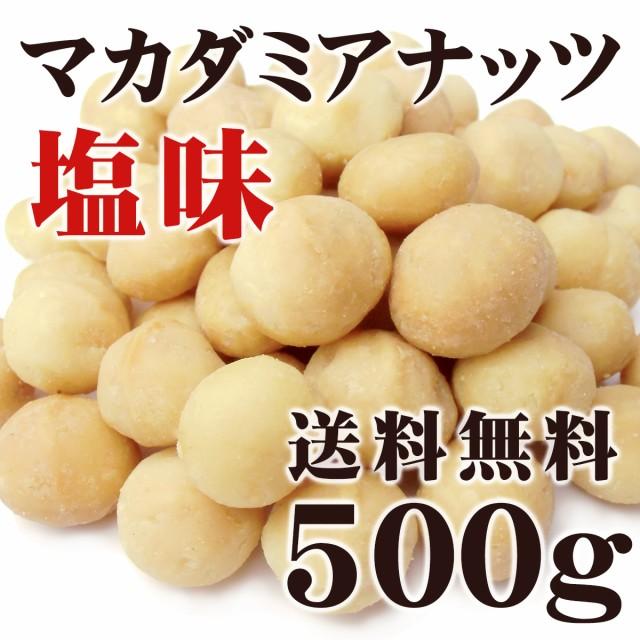 マカダミアナッツ 大粒(ホール) ロースト 塩味 50...