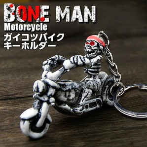 BONE MAN Motorcycle ガイコツバイクキーホルダ...