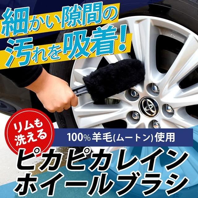 ホイールブラシ 洗車 ピカピカレイン  リムも洗え...