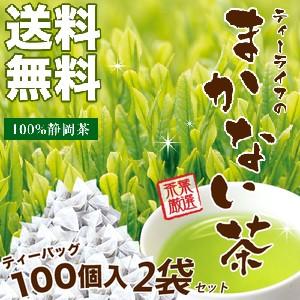 【まとめ買い】ティーライフのまかない茶 100個入...