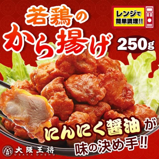 【大阪王将】若鶏の唐揚げにんにく醤油  ビールに...