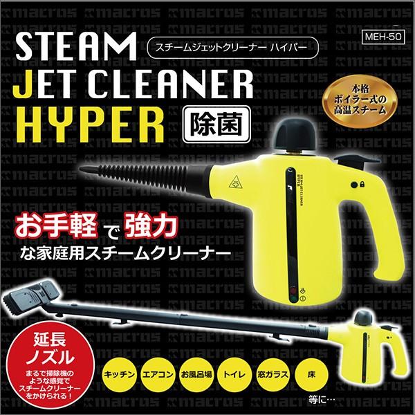 送料無料 スチームジェットクリーナー HYPER MEH-...