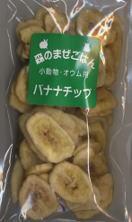 森のまぜごはん バナナチップ