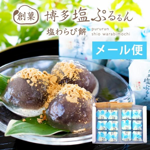 【送料無料/メール便】Pokkiri-z☆博多塩ぷるるん...