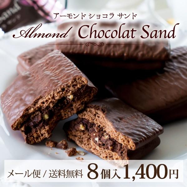 【メール便☆送料無料】アーモンドショコラサンド...